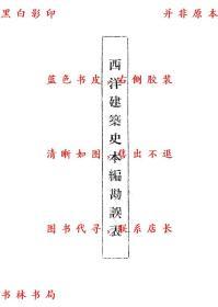 【复印件】西洋建筑史本编勘误表-沈理源-民国铅印本