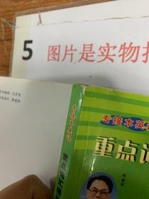 专接本英语 重点词汇语法考点手册  修订本 32开  扉页有字  书角有损 有字迹划线