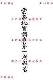 【复印件】云南地质调查第一期报告-朱庭祜 吴仲沅 杨桂先著-民国石印刊本