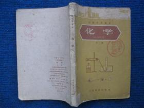 初级中学课本(1963年新编)    化学  全一册(63年1版1印)