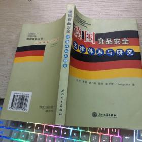 德国食品安全法律体系与研究