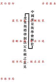 【复印件】中国度量衡学会对于度量衡标准制法定名称之意见-中国度量衡学会-民国中国度量衡学会刊本