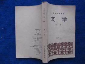 初级中学课本   文学  第一册(56年2版57年上海8印 无勾画)