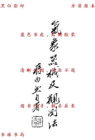 【复印件】气象器械及观测法-蒋丙然-民国大华印书局刊本