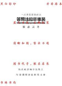 【复印件】民事诉讼法问答-上海法学编译-民国会文堂书局刊本