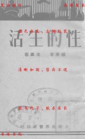 【复印件】性的生活-沈霁春-民国世界书局刊本