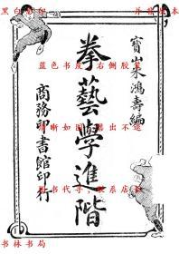【复印件】拳艺学进阶-朱鸿寿-民国商务印书馆刊本