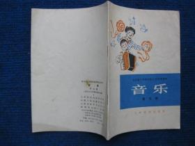 全日制十年制学校小学试用课本   音乐   第五册(81年1版83年3印)