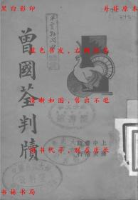 【复印件】清代名吏曾国荃判牍-曾国荃-民国中央书店刊本