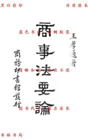 【复印件】商事法要论-王孝通-民国商务印书馆刊本