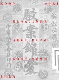 【复印件】驳案锦囊-襟霞阁主-民国中华法学会社刊本