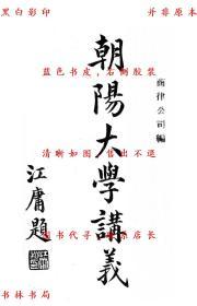 【复印件】朝阳大学讲义商律公司编-北京朝阳大学-民国北京朝阳大学刊本