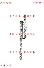 【复印件】世界文化合作会讨论改进中国教育报告书会议纪录-陈和铣-民国世界文化合作中国协会筹备委员会刊本