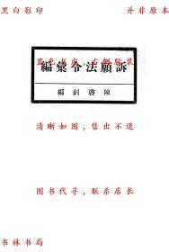 【复印件】诉愿法令汇编-陈启钊-民国中国书局刊本