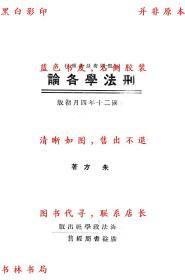 【复印件】刑法学各论-朱方-民国法政学社刊本