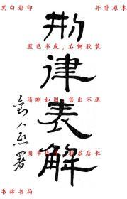 【复印件】刑律表解-谢旗章-民国中亚书局刊本