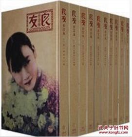 良友画报 1926-1945(合订本 8开精装 全21册)