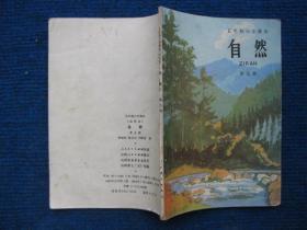 五年制小学课本(试用本)   自然  第五册(83年1版84年山西1印)