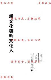 【复印件】新文化与新文化人-兹浮利夫-民国人民书店刊本