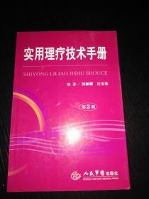 实用理疗技术手册(第3版)