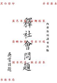 【复印件】释社会问题-黄尊三-民国内务部编译处刊本