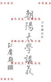 【复印件】朝阳大学讲义刑事诉讼法-北京朝阳大学-民国北京朝阳大学刊本