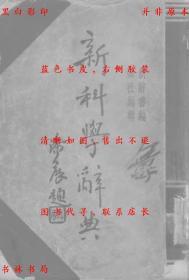 【复印件】新科学辞典-新辞书编译社-民国童年书店刊本