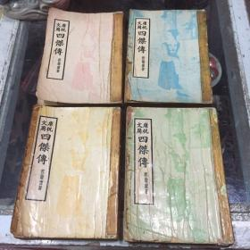 1976年香港版《唐祝文周/四杰传》一套全四册