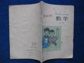 山西省小学试用课本    数学  第二册(75年1版76年2印语录无勾画)