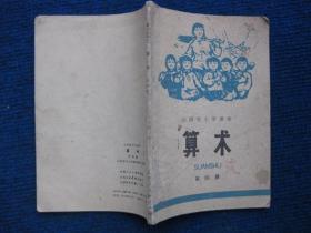 山西省小学课本    算术  第四册(75年1版76年1印语录勾画少)