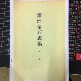 满洲金石志稿(两册) 复印