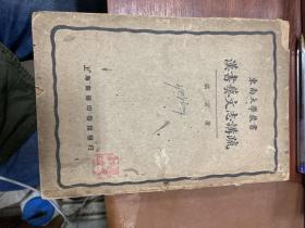汉书艺文志讲疏(民国初版)