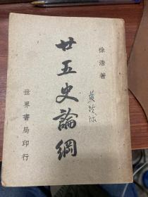 廿五史论纲(民国版)