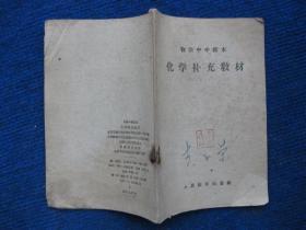 初级中学课本   化学补充教材(58年1版59年1印)