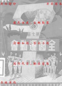 【复印件】第七届全国运动会秩序册-全国运动会-民国全国运动会刊本