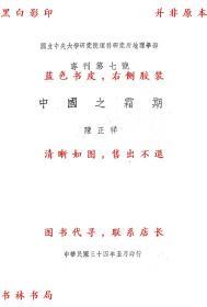 【复印件】中国之霜期-陈正祥-民国国立中央大学研究院理科研究所地理学部刊本