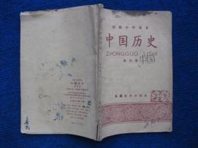 初级中学课本  中国历史  第四册(58年3版1印)