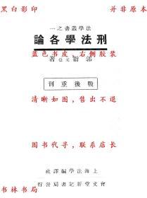 【复印件】刑法学各论-郭卫-民国会文堂新记书局刊本