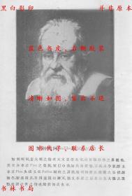 【复印件】汉译密尔根盖尔物理学-屠坤华-民国商务印书馆刊本