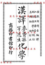 【复印件】汉译麦费孙罕迭生化学-许传音-民国商务印书馆刊本