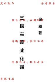 【复印件】三民主义文化论-徐照-民国江苏省政府新闻处刊本