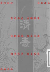 【复印件】清毒-米勒耳-民国时兆报馆刊本