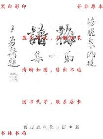 【复印件】梅谱(第一集)-杨畹农-民国上海印书馆刊本