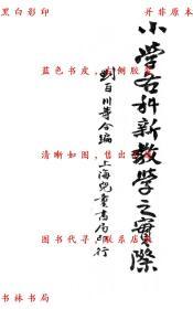 【复印件】小学各科新教学之实际-徐如泰 刘百川 阴景曙-民国儿童书局刊本