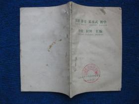 汉语拼音基本式教学经验材料汇编(1976山西)