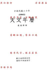 【复印件】天文年历(中华民国三十年)-陈遵妫-民国商务印书馆印刊本
