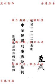 【复印件】新颁中华民国刑事诉讼条例-国立法政专门学校-民国国立法政专门学校刊本