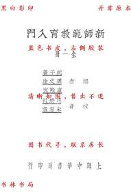 【复印件】教育入门-沈子善 周之淦 卢殿宜-民国中华书局刊本