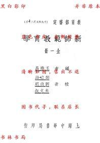 【复印件】新师范教育学-王炽昌-民国中华书局刊本