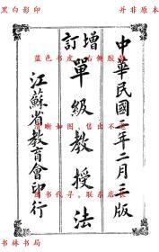 【复印件】单级教授-杨保恒 周维城-民国江苏教育总会刊本